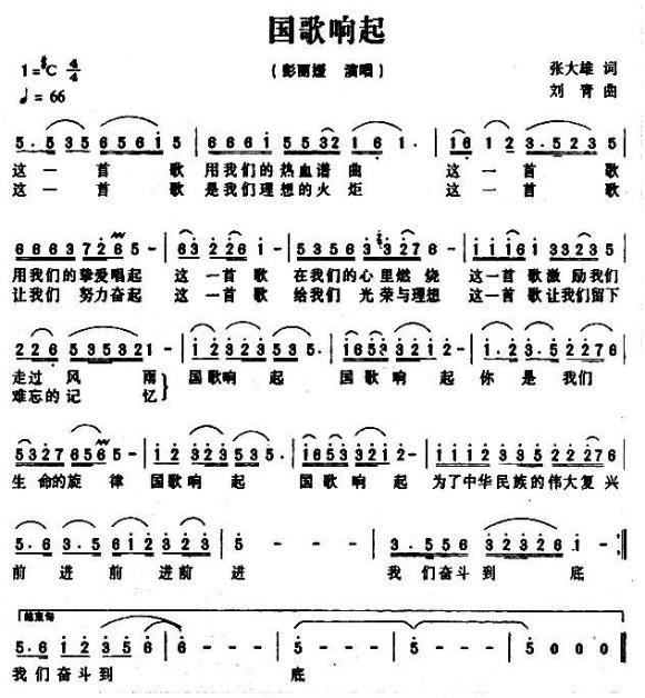 国歌五线谱长短笛