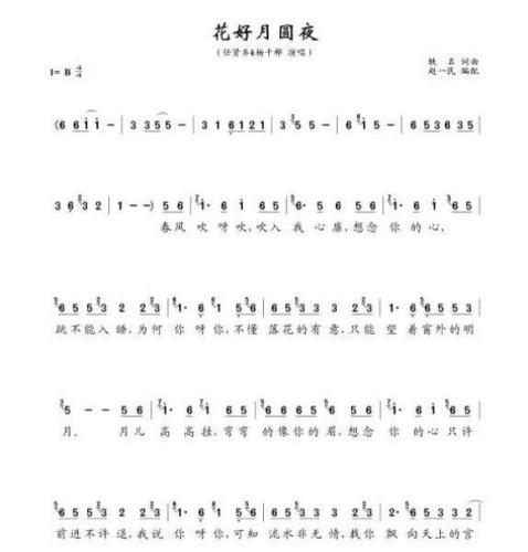 搜狐博客 歌谱大全 荷花