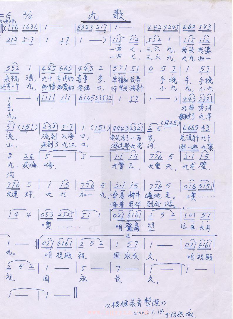 九歌-曲谱歌谱大全-搜狐博客