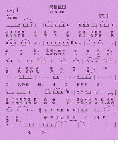 祝福祖国-曲谱歌谱大全-搜狐博客