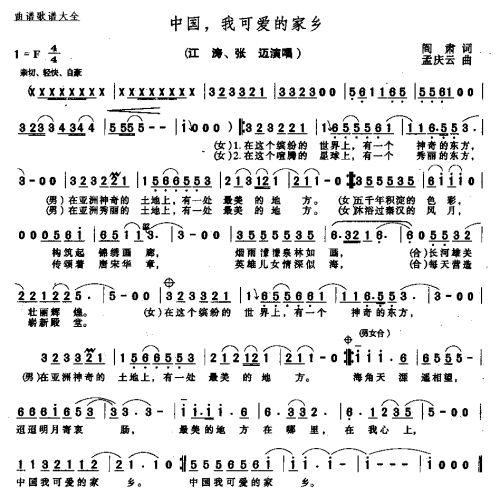 中国我可爱的家乡-曲谱歌谱大全-搜狐博客