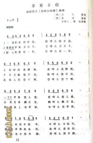 苹果丰收-曲谱歌谱大全-搜狐博客