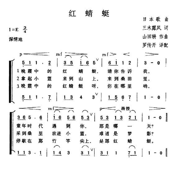 电子琴红蜻蜓曲谱