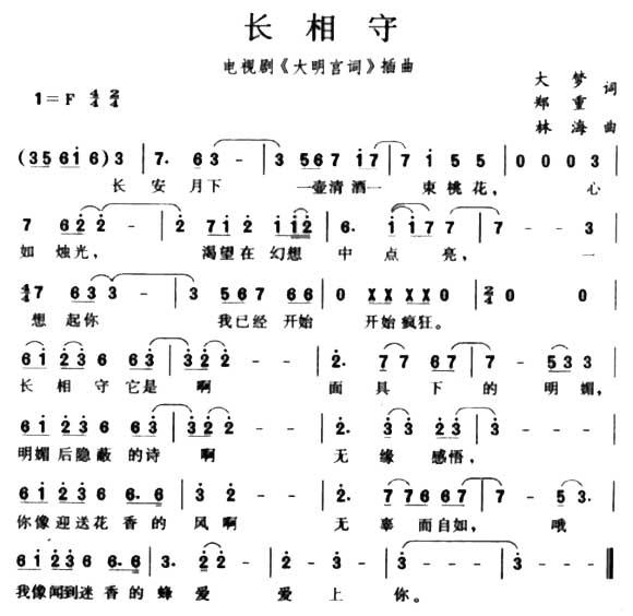 f调笛子简谱 流行歌曲