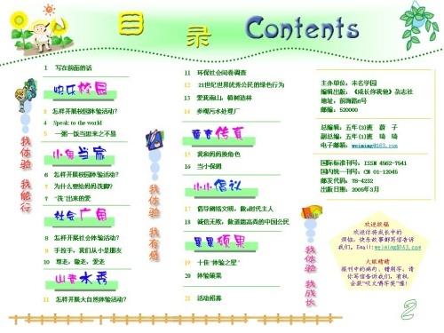 教师节特刊封面_怎样制作电子报刊-如何制作电子报刊