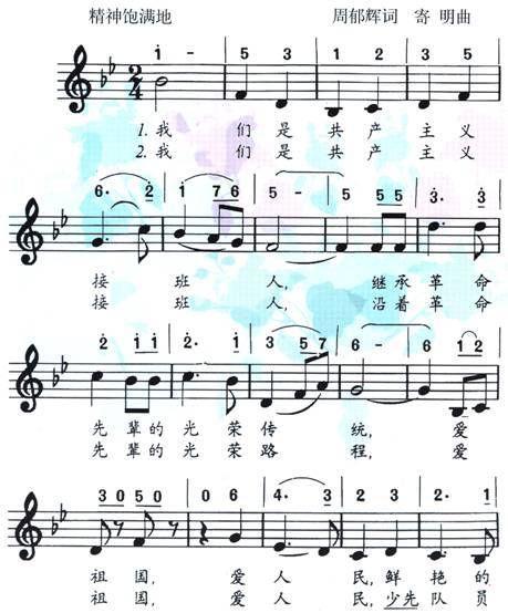 少先队员队歌长号乐谱
