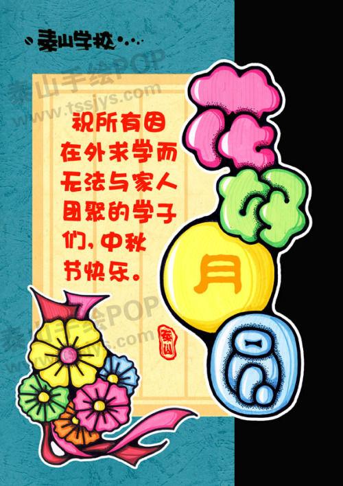 中秋节幼儿园pop手绘海报