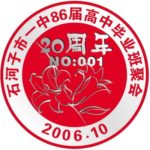 20年同学聚会花絮2-活动主题标志