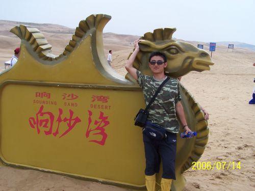 響沙灣,國家aaaa級景區.位于內蒙古鄂爾多斯市達拉特旗中部.