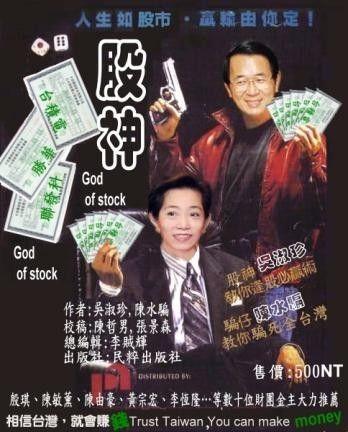 有一张改装自《赌神》的《股神》电影海报,男一号是陈水扁,女一号是