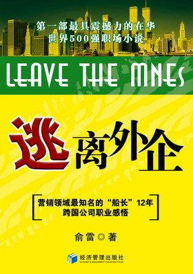 我为什么要写《逃离外企》 - yuleiblog - 俞雷的博客