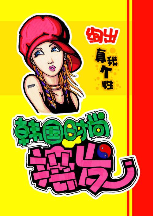 泰山手绘pop作品3