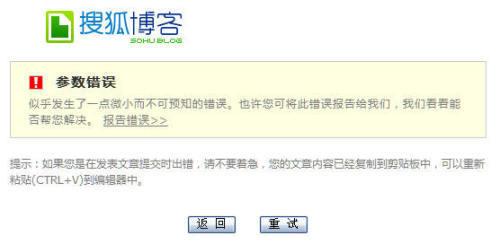 搜狐手机博客好像不能用吧?