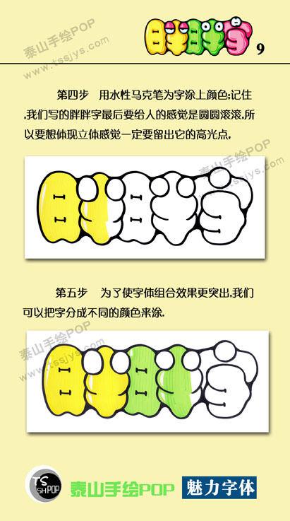 泰山手绘pop胖胖字秘籍二