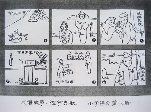 扩写马力老师的简笔画《滥竽充数》-小荷才露尖尖角