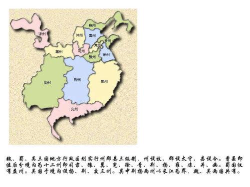 三国州郡分布图