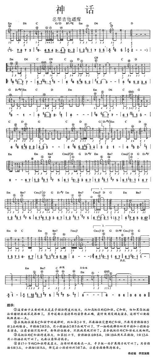 神话吉他谱独奏【相关词_ 美丽的神话吉他独奏谱】