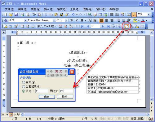 如何使用word中的邮件合并功能