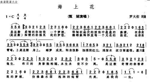 海上花-曲谱歌谱大全-搜狐博客