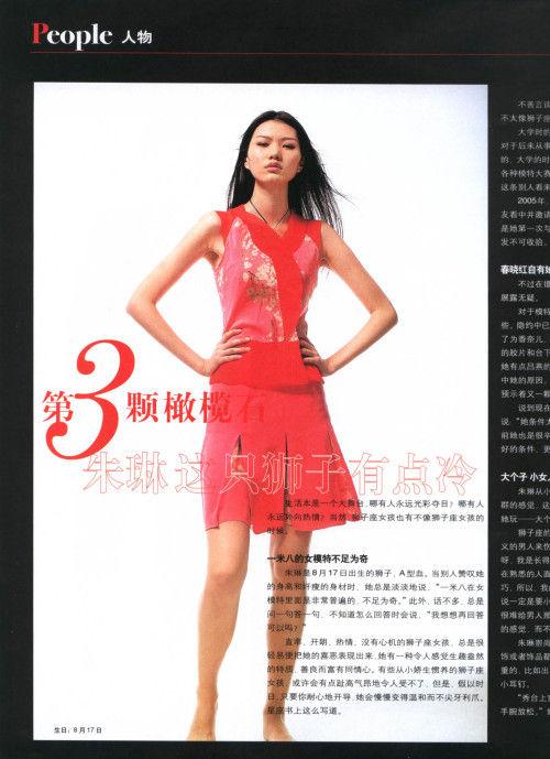 我公司模特乔琪,丁尧,朱琳接受《珠宝与时尚》采访