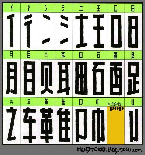 pop海报字体设计pop手绘海报字体 纯字体pop手绘海报31