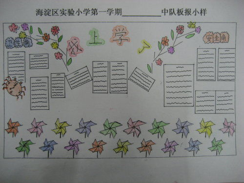 板报设计-温暖小屋-搜狐博客