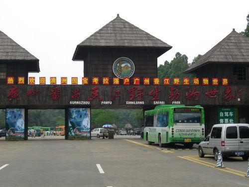 广州----番禺香江野生动物园